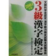 3級漢字検定〈2004年版〉 [単行本]