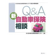 Q&A 新自動車保険相談―日弁連交通事故相談センター設立40周年記念 [単行本]