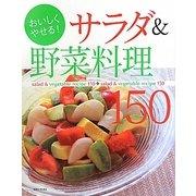 おいしくやせる!サラダ&野菜料理150 [単行本]