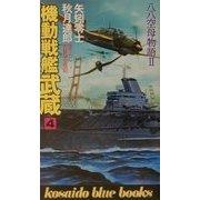 機動戦艦武蔵〈4〉―八八空母物語2(広済堂ブルーブックス) [新書]