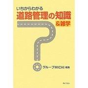 いちからわかる道路管理の知識&雑学 [単行本]