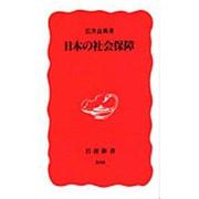 日本の社会保障(岩波新書) [新書]