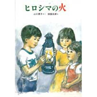 ヒロシマの火(新日本おはなし文庫〈21〉) [全集叢書]