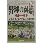 野球の英語A to Z―佐山和夫が語るアメリカ野球用語 [単行本]