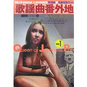 歌謡曲名曲名盤ガイド 歌謡曲番外地―Queen of Japanese Pops〈Vol.1〉 [単行本]