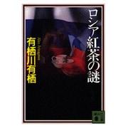 ロシア紅茶の謎(講談社文庫) [文庫]