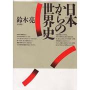 日本からの世界史 [単行本]