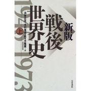 新版 戦後世界史〈上〉 [単行本]