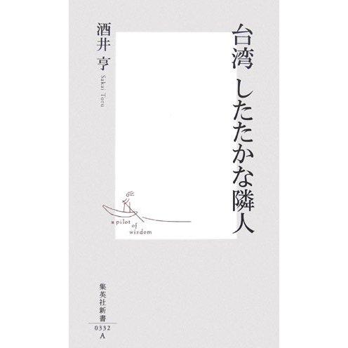 台湾 したたかな隣人(集英社新書) [新書]