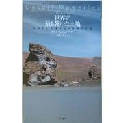 世界で最も乾いた土地―北部チリ、作家が辿る砂漠の記憶(ナショナルジオグラフィック・ディレクションズ) [単行本]