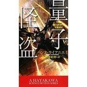 量子怪盗(新☆ハヤカワ・SF・シリーズ) [新書]
