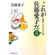 これが佐藤愛子だ〈5〉―自讃ユーモアエッセイ集(集英社文庫) [文庫]