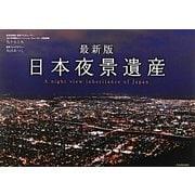 最新版日本夜景遺産 [単行本]