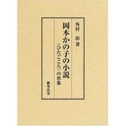 岡本かの子の小説-〈ひたごころ〉の形象 [単行本]