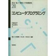 コンピュータプログラミング(電気・電子・情報工学基礎講座〈28〉) [全集叢書]