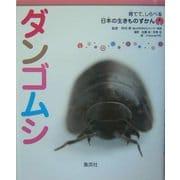 ダンゴムシ(育てて、しらべる日本の生きものずかん〈4〉) [図鑑]