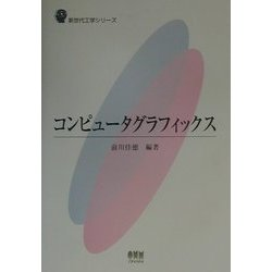 コンピュータグラフィックス(新世代工学シリーズ) [単行本]