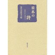 日本の詩-近代から現代へ [単行本]