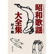 昭和歌謡大全集(集英社文庫) [文庫]