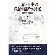 世界と日本の政治経済の混迷―変革への提言 [単行本]