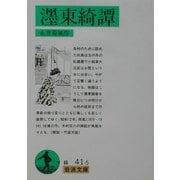 濹東綺譚(岩波文庫) [文庫]