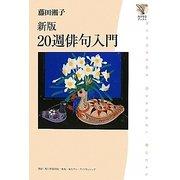 20週俳句入門 新版 (角川学芸ブックス) [全集叢書]