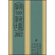 朝日歌壇 2012 [単行本]