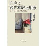 自宅で親を看取る知恵―息子による介護実践の記録 [単行本]