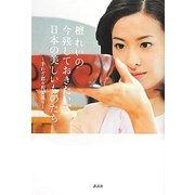 檀れいの今残しておきたい、日本の美しいものたち―手わざ恋々和美巡り [単行本]
