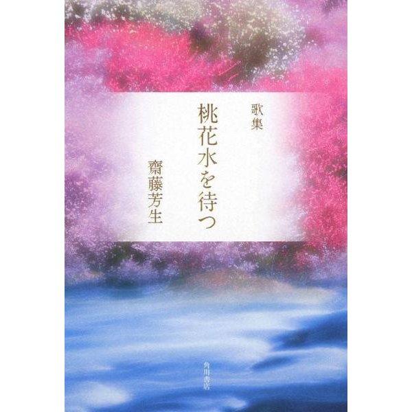 桃花水を待つ-歌集 [単行本]