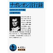 ナポレオン言行録(岩波文庫 青 435-1) [文庫]