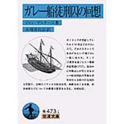 ガレー船徒刑囚の回想(岩波文庫 青 473-1) [文庫]