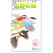 新・山野の鳥(野鳥観察ハンディ図鑑) [図鑑]