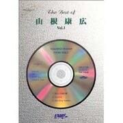 The Best of山根康広 Vol.1 [単行本]