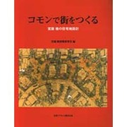 コモンで街をつくる―宮脇檀の住宅地設計 [単行本]