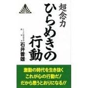 超念力ひらめきの行動(ZEN BOOKS) [新書]