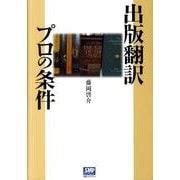 出版翻訳プロの条件 [単行本]