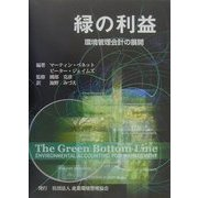 緑の利益―環境管理会計の展開 [単行本]