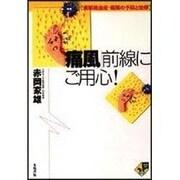 「痛風」前線にご用心!―高尿酸血症・痛風の予防と治療(MOKUBA BOOKS) [単行本]