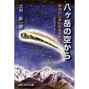 八ヶ岳の空から本当のしあわせを求めて-宮沢賢治と共に [単行本]