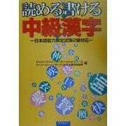 読める書ける中級漢字―日本語能力検定試験2級対応 [単行本]