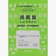 思考力算数練習帳シリーズ 12 周期算 [全集叢書]