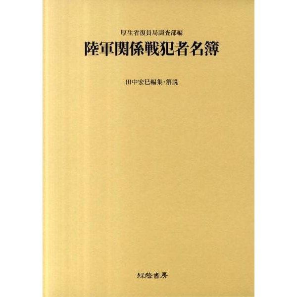 BC級戦犯関係資料集 第2巻 復刻版 [全集叢書]