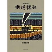 鐵道懐顧-版画文集(Bee Books) [単行本]