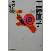 工藤直子詩集(ハルキ文庫) [文庫]