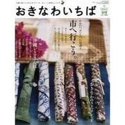 沖縄市場 Vol.22(2008Summer)-沖縄の暮らしの中に見えてくる、ちょっと素敵なことたち(Leaf MOOK) [ムックその他]