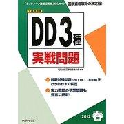 工事担任者DD3種実戦問題〈2012春〉 [単行本]
