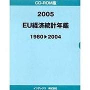 EU経済統計年鑑 2005 CD-ROM版-1980-2004 [単行本]