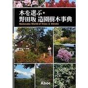木を選ぶ―野田坂造園樹木事典 [単行本]
