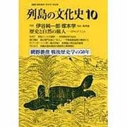 列島の文化史〈10〉 [単行本]